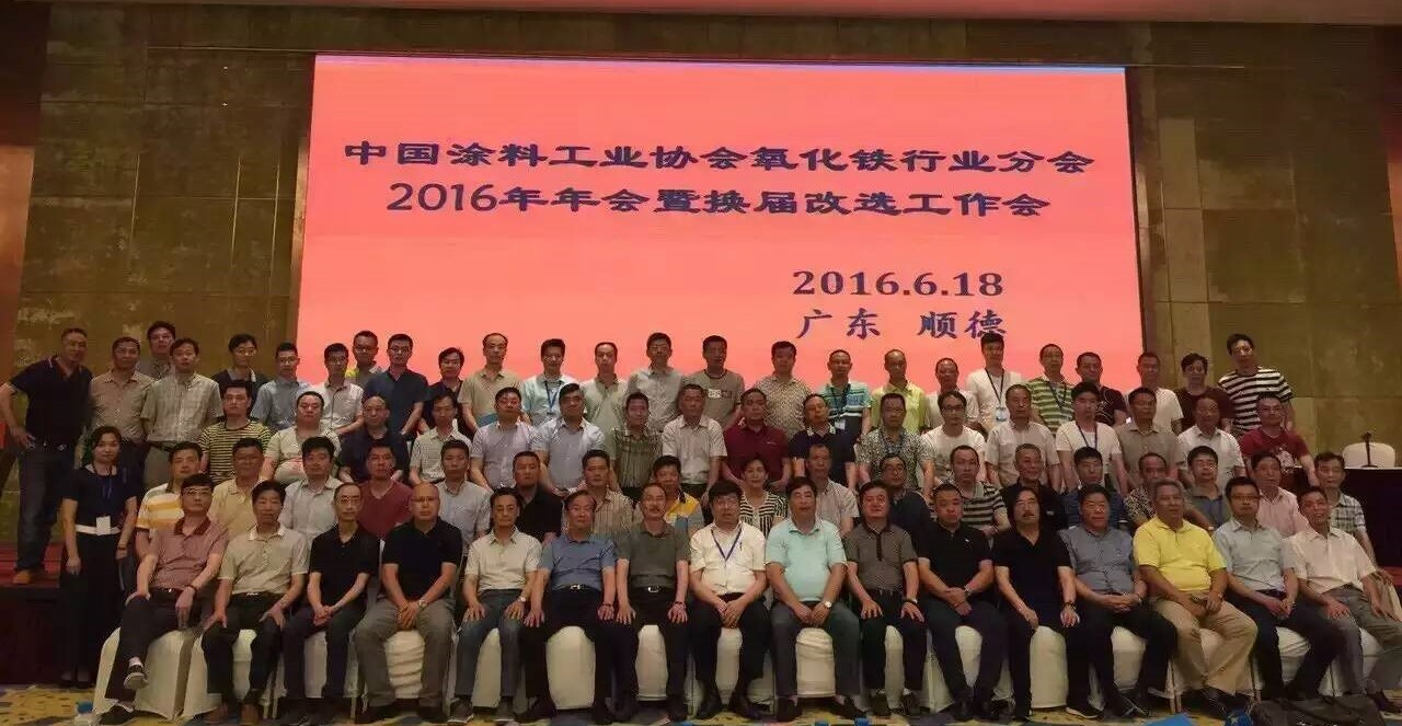 China Coating Industry Association's Iron Oxide Branch Releases Annual Report